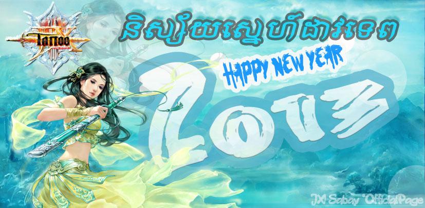 http://jx.sabay.com.kh/wp-content/uploads/2012/12/NEW-YEAR11.jpg