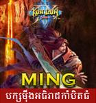 ming12